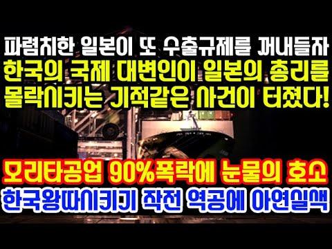 일본의 한국 왕따대작전과 모리타 사장 눈물의 호소!