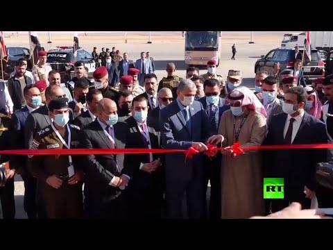 العرب اليوم - مراسم افتتاح معبر عرعر الحدودي بين السعودية والعراق