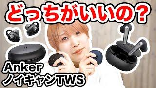 【2種比較】Ankerのノイキャン完全ワイヤレスイヤホン聴き比べてみた!