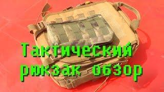Тактический рюкзак + Подсумок, фонарик + бонус Автомат Калашникова