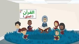 Sourate El-Alaq