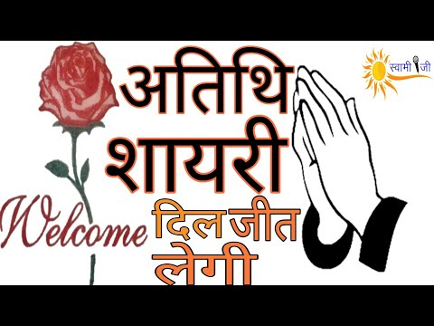 Welcome Shayari in Hindi - शायरी से यारी - Video