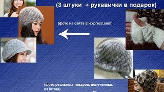 Женские зимние шапки из Китая