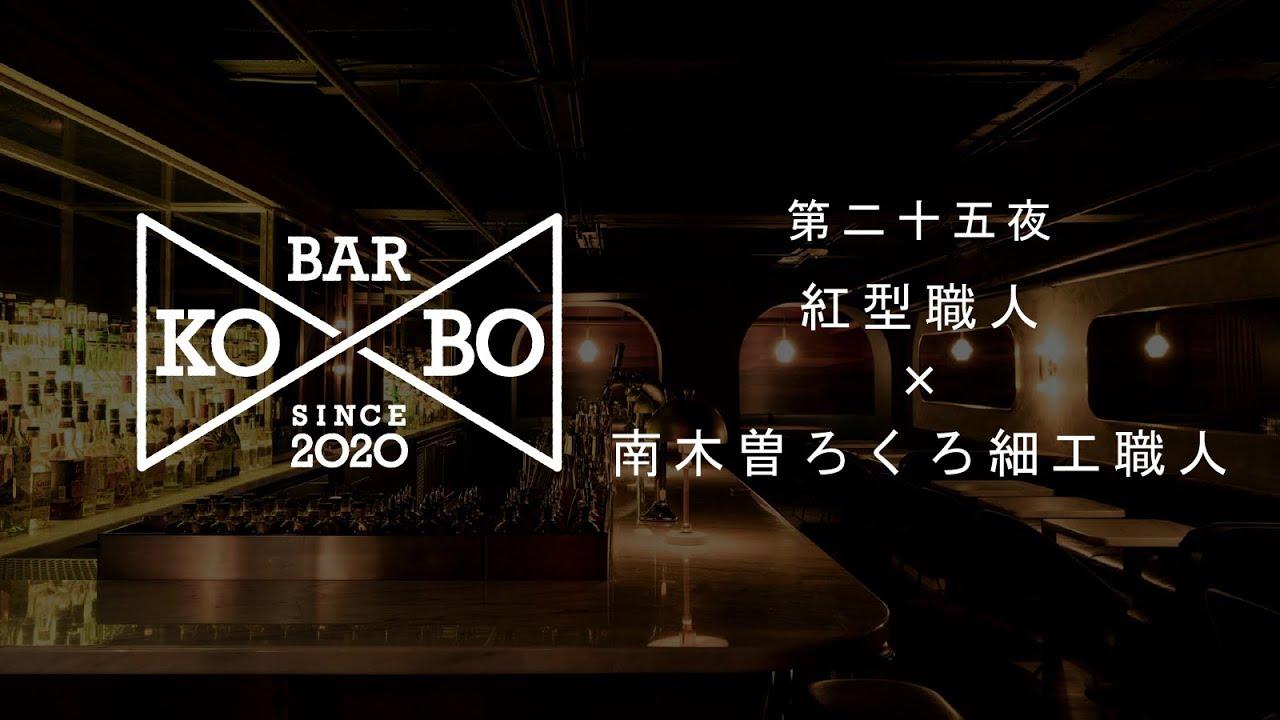 【Bar KO-BO 第二十五夜】紅型職人×南木曽ろくろ細工職人
