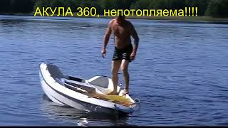 Акула 360 от компании Интернет-магазин «Vlodke» - видео 1