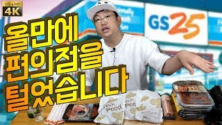 6 foods from a Korean convenience store with soju. [ENG Sub] (Korean Food Drinking Mukbang Review)