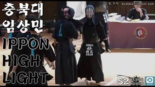 충북대 검도부 임상민 선수 득점영상 검도S2
