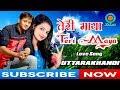 Latest  Garhwali Song | Garhwali Full Hd Video Song | Rameshwar Gairola | Pramila Chamoli |Mix Songs