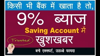 How to earn upto 9% to 10% interest on your Savings Bank account Balance