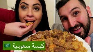 زوجتي اللبنانية طبخت كبسة سعودية 🇸🇦لاول مرة!! اكلنا بايدنا😱