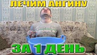 Как вылечить АНГИНУ (больное горло) за 1 день