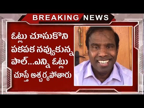 How Many Votes Did KA Paul Get In Elections? | Praja Shanti Party In AP Elections | Tollywood Nagar