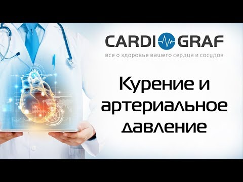 Стенокардия гипертония атеросклероз