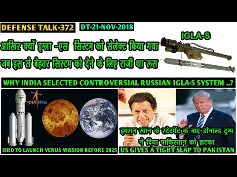 Indian Defence News:ISRO Venus Mission,Why India Select Igla-S,US give a Tight Slap to Pakistan,