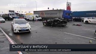 Випуск новин на ПравдаТут за 04.11.19 (20:30)
