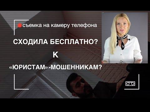 Юристы-мошенники? Сходили на бесплатную консультацию к настырным телефонным лжеюристам? В Москве.