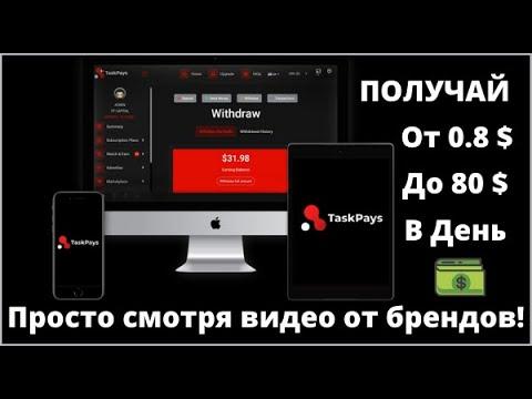 TASKPAYS - ЗАРАБОТОК НА ПРОСМОТРЕ ВИДЕО ДО 80 ДОЛЛАРОВ В ДЕНЬ!