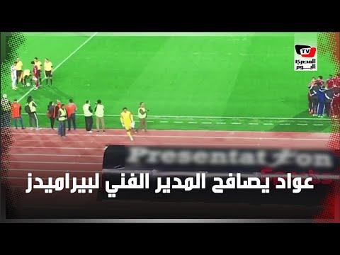 محمد عواد يتوجه لمصافحة المدير الفني لبيراميدز قبل انطلاق المباراة