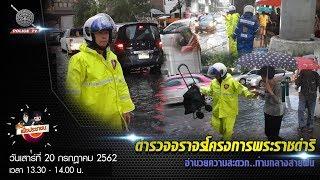 รายการ สน.เพื่อประชาชน : ตำรวจจราจรโครงการ อำนวยความสะดวก..ท่ามกลางสายฝน // 20 กรกฎาคม 2562