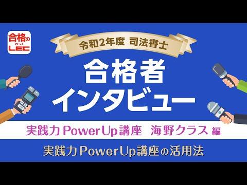 令和2年度合格者が語る実践力PowerUp講座活用法