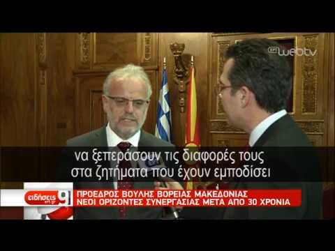 Β.Μακεδονία: Τεράστιο ενδιαφέρον για την επίσκεψη του Πρωθυπουργού   01/04/19   ΕΡΤ
