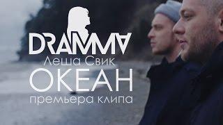 Dramma X Леша Свик – Океан