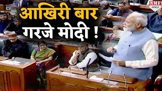 चुनाव से पहले LS की आखिरी स्पीच में Modi ने 5 साल के सवालों का ऐसे दिया जवाब