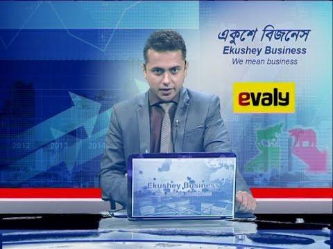 Ekushey Business বাণিজ্য সংবাদ 18 02 2020 Part 01| ETV Business