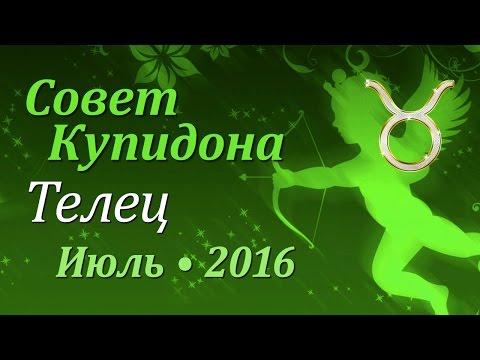Видео гороскоп на 2016 дева