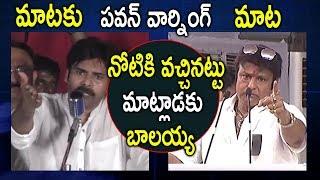 Pawan Kalyan Vs Balakrishna | Pawankalyan Shocking Comments On Balakrishna | ZUP TV
