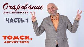 Сатья • «Очарование женственности» часть 1. Томск, 26 августа 2020
