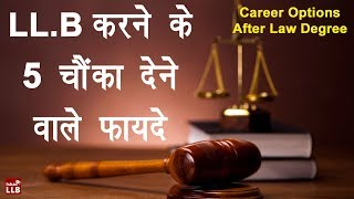 Top Career Options After LLB Degree - लॉ करने के बाद 5 ज़बरदस्त करियर ऑप्शन | How to become a lawyer