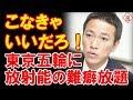 八代弁護士がど真ん中直球で東京五輪へのいちゃもんを完全粉砕!そう、来なきゃいいんです!!