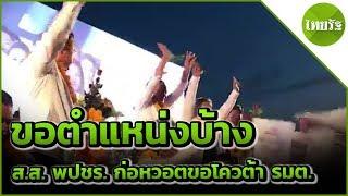 ส.ส.ใต้พปชร.ฮึ่มขอตำแหน่งบ้าง   17-06-62   ข่าวเช้าไทยรัฐ