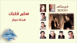 تحميل اغاني Hoda Ammar - Salem Albak | هدي عمار - سلم قلبك MP3