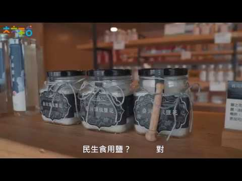 《原住台灣》吃進一口歷史!台南井仔腳瓦盤鹽田