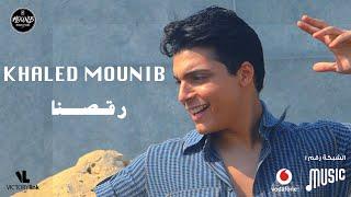 Khaled Mounib - Ra'asna [Official Video 2020] | خالد منيب - رقصنا تحميل MP3