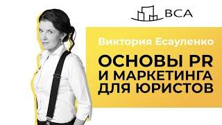 Основы маркетинга и PR в юридическом бизнесе/Виктория Есауленко/LEGAL PRO 365/Юридический маркетинг