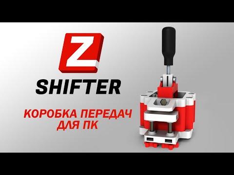 3d print H-shifter 6 to 7 - смотреть онлайн на Hah Life
