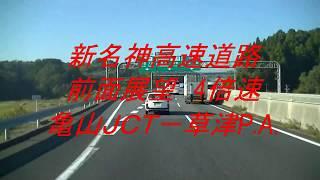 前面展望新名神高速道路亀山JCT-草津PA4倍速