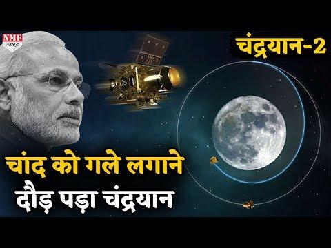 Chandrayaan-2: कवि मोदी ने कहा चांद को गले लगाने दौड़ पड़ा चंद्रयान