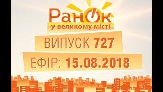 Утро в Большом Городе - Выпуск 727 - 15.08.2018