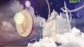 برنامج المعلم محمد | مع فضيلة الدكتور عصام الروبي| الميسر | الحلقة الثانية عشر