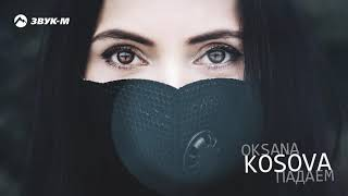 Oksana Kosova - Падаем | Премьера трека 2019