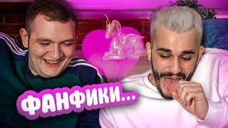 ЧИТАЕМ ФАНФИКИ КУЗЛИК