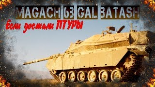 Magach B6 Batash - Если достали ПТУРЫ в Armored Warfare