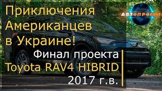 Авто из США. Toyota RAV4 hibrid за 29112$
