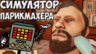 скачать Barbershop Simulator через торрент игру - фото 9