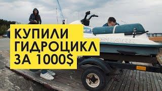 Нужны ли права на гидроцикл в украине
