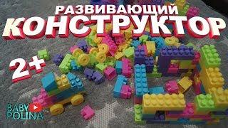 Развивающий конструктор типа лего для детей 2+.